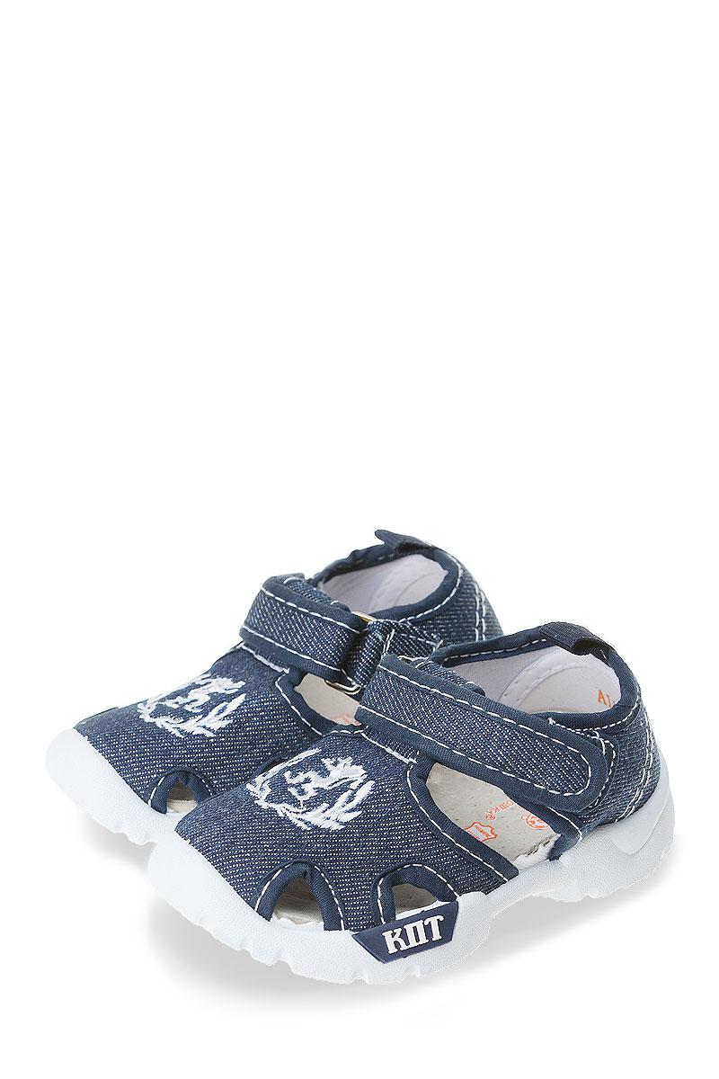Детские сандалии для мальчиков Капитошка