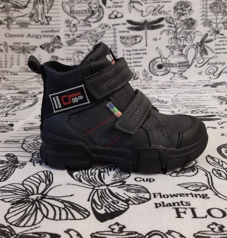 Детские ботинки для мальчиков ОТЛИЧНИК